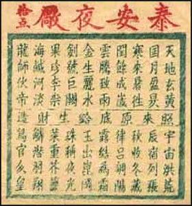 Chinese Keno History